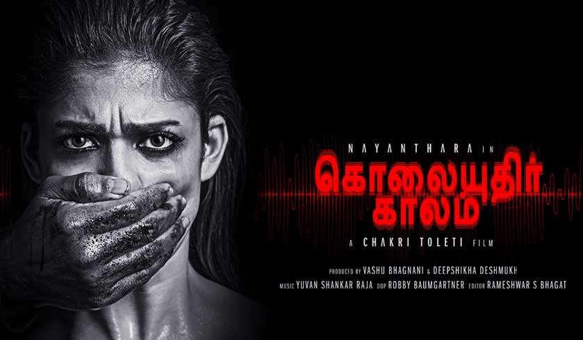 Kolaiyuthir Kaalam Movie Review And Rating | Nayanthara, Chakri Toleti