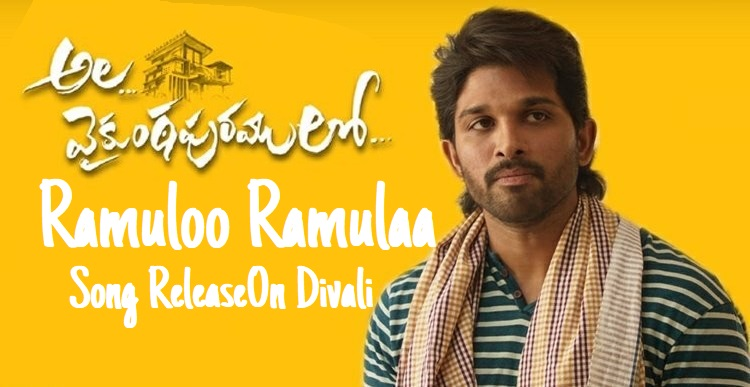 """Ala Vaikunthapuramlo's Second Song """"Ramuloo Ramulaa"""" Will Be Out In Diwali"""