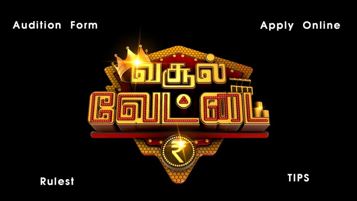 Vasool Vettai Game Show Audition on Vijay TV, Procedure to apply & register - Full Instructions and Conditions Disclosed!