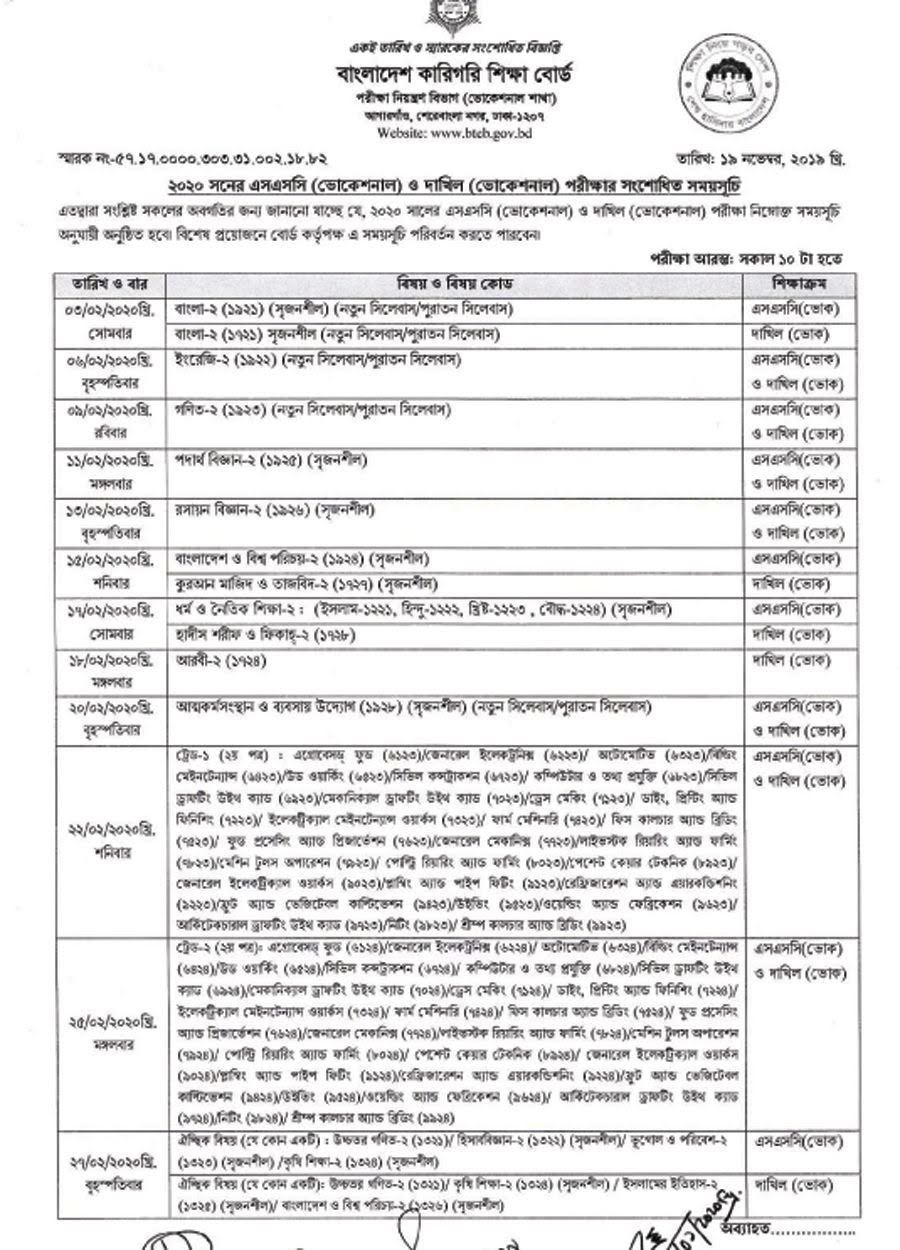 SSC 2020 routine dhaka board
