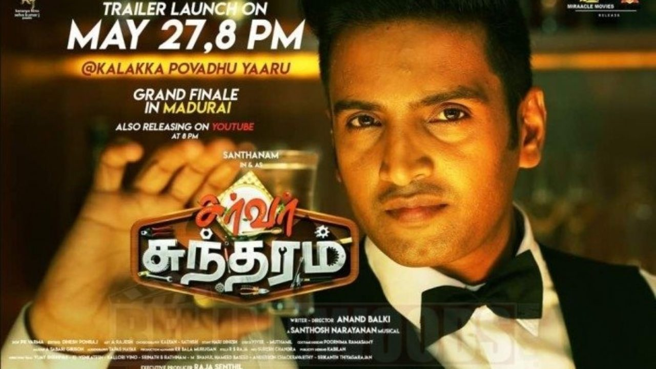 Server Sundaram Full Movie Download Leaked Online By Tamilrockers Soon  After Its Release | Santhanam, Vaibhavi Shandilya | Oracle Globe