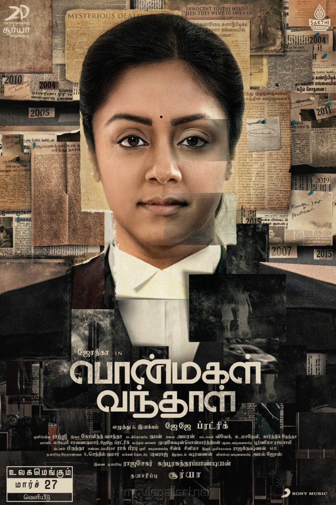 Jyotika's PonMagal Vandal 2020 Release date, Cast, Plot, Trailer - All the Details You Need To Know
