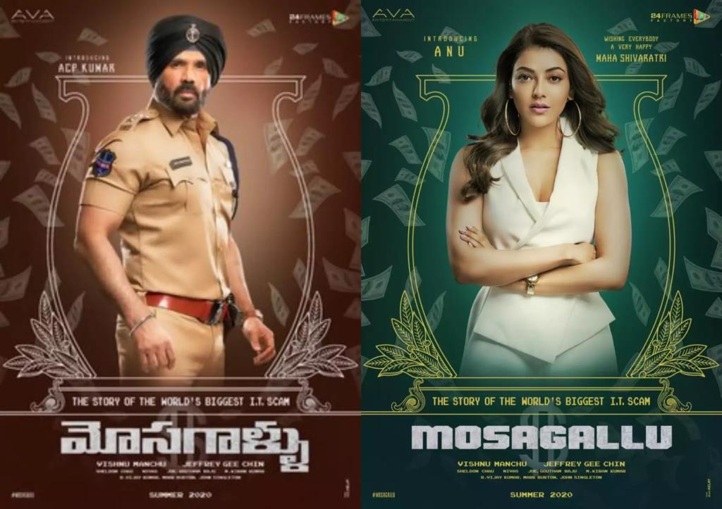 Mosagallu Movie Release Date, Cast and Plot | 2020 Telugu Movie