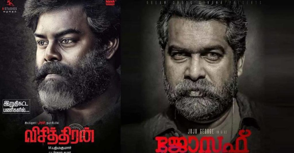Vichithiran Movie: Release Date, Cast, Songs and Everything Else | 2020 Movie