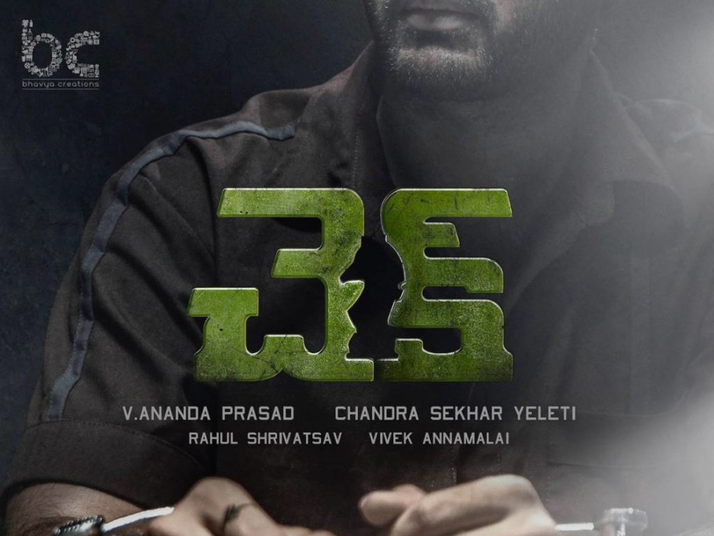 Nithin & Yeleti's 'Check' Movie Release Date, First Look, Teaser, Cast