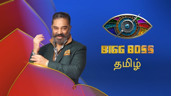 Bigg Boss Tamil Season 5 Audition and Registration | Here's How To Apply Online