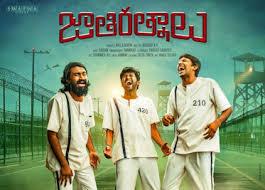 Jathiratnalu OTT Release Date
